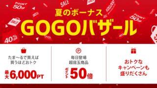ノートPCが2万円台から!ひかりTVショッピングで夏のボーナスセール実施中
