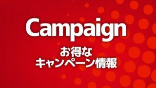 ひかりTVショッピングで1600ポイントもらえるキャンペーン実施中
