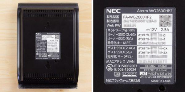 ポケトークW 無線LANのSSIDを確認