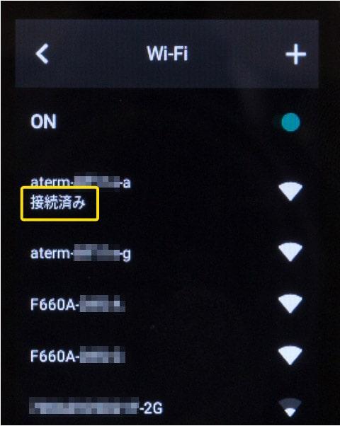 ポケトークW Wi-Fiルーターに接続