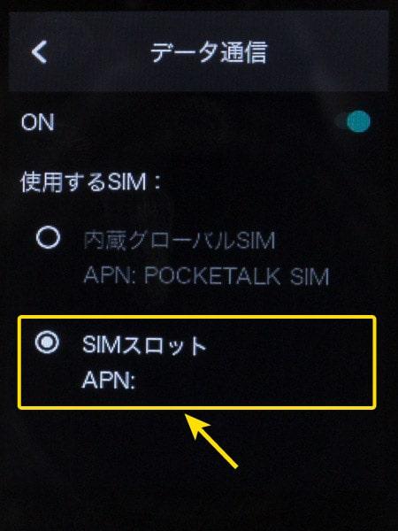 ポケトークW SIMカードの選択