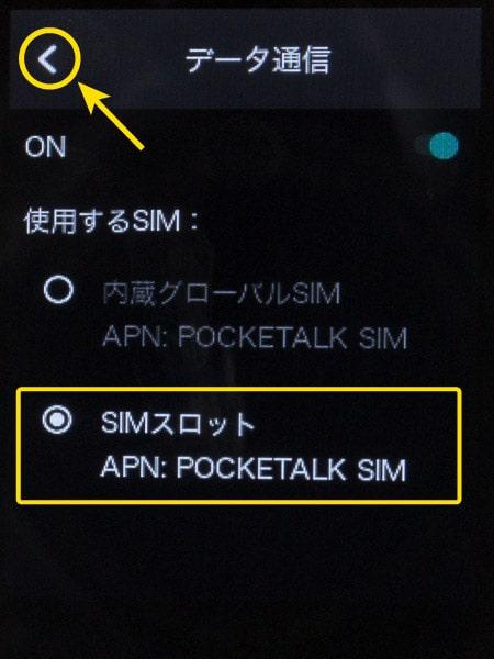 ポケトークW SIMカードを有効化