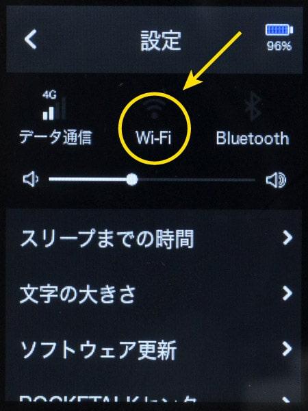 ポケトークW Wi-Fi設定の起動