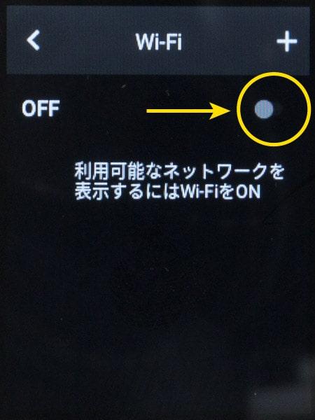 ポケトークW Wi-Fiの有効化
