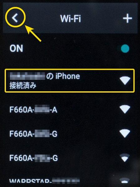 ポケトークW iPhoneに接続完了
