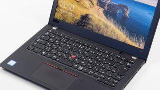 【5/24まで】ThinkPadが特別クーポンで大幅値引き! ThinkPad週末セール実施中