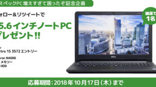 【特別企画】フォロー&RTで15インチスタンダードノートPC(中古)プレゼント!&告知