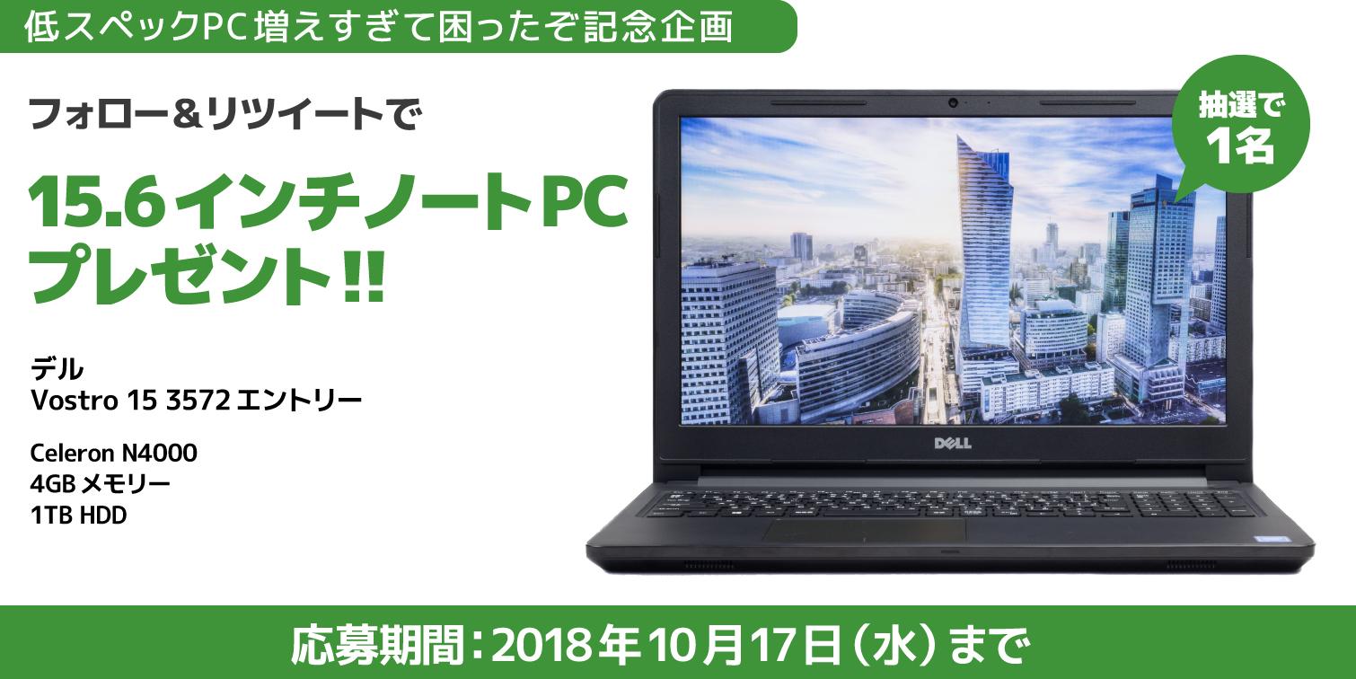 【特別企画】フォロー&RTでノートPC(中古)プレゼント!【第1弾】