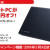 dynabookが最大5000円オフで買える特別キャンペーン実施中【こまめブログ限定】