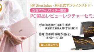 【告知】日本HP主催のセミナーでPCレビューの書き方を紹介します