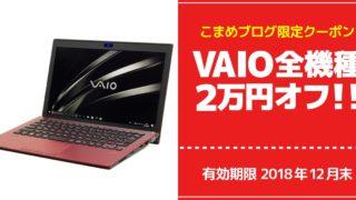 VAIO全機種対象2万円 / 3万円オフクーポン【当サイト限定】