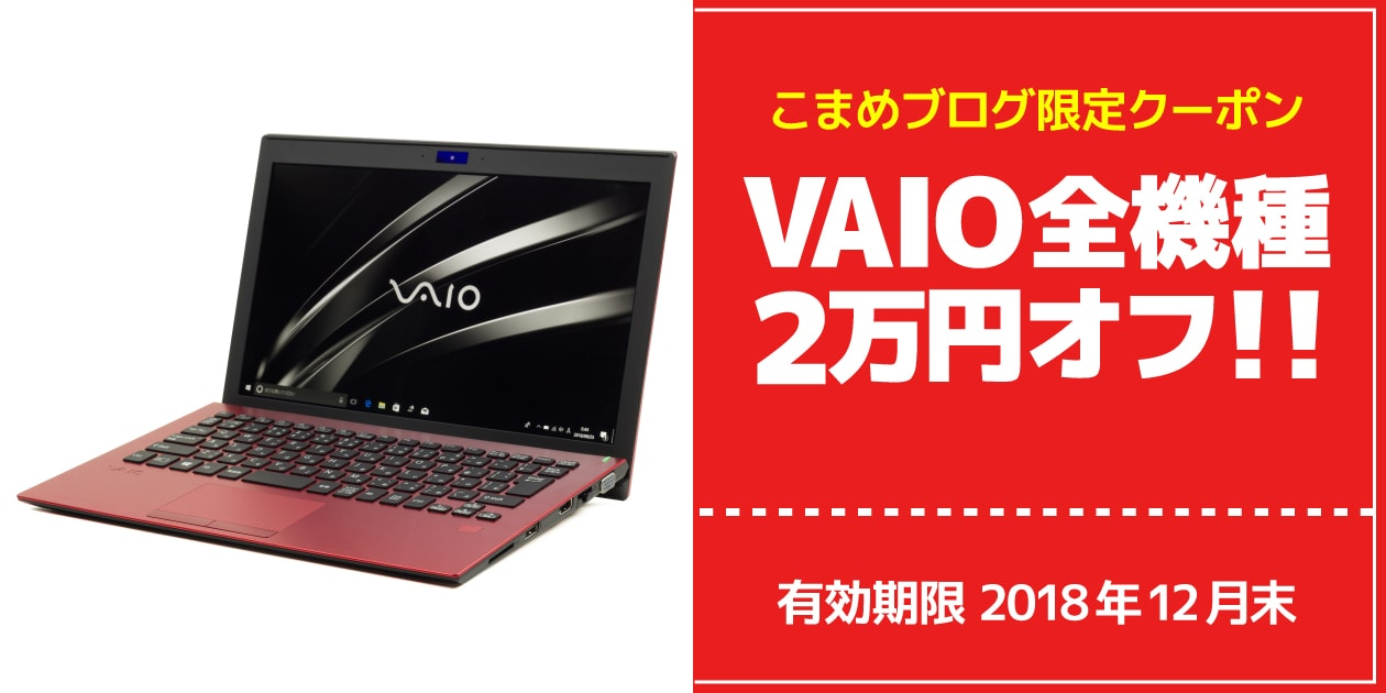 VAIO全機種対象2万円オフクーポン