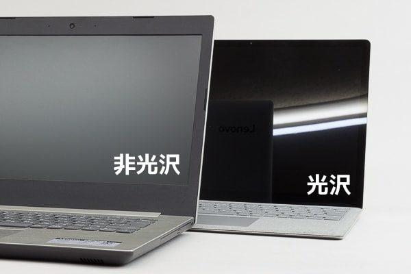 Ideapad 330(14) ノングレア