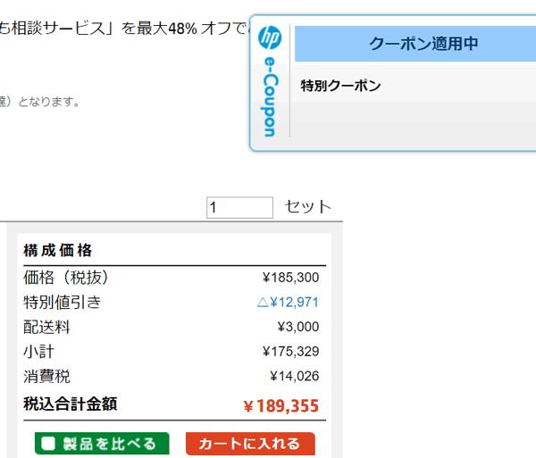 OMEN by HP 15 クーポン利用方法