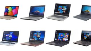 【特徴別】Core i5搭載ノートPCのおすすめモデル-2018年版