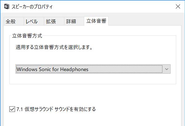 Windows 10 仮想7.1チャンネル設定