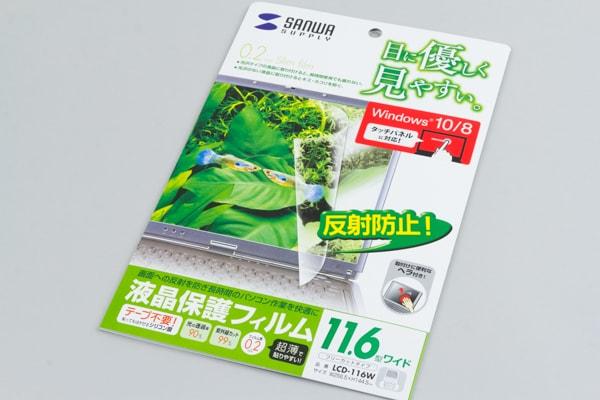 サンワサプライ LCD-116W