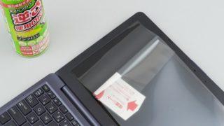 ノートPCの光沢液晶ディスプレイをフィルムでノングレア化(非光沢化)する方法