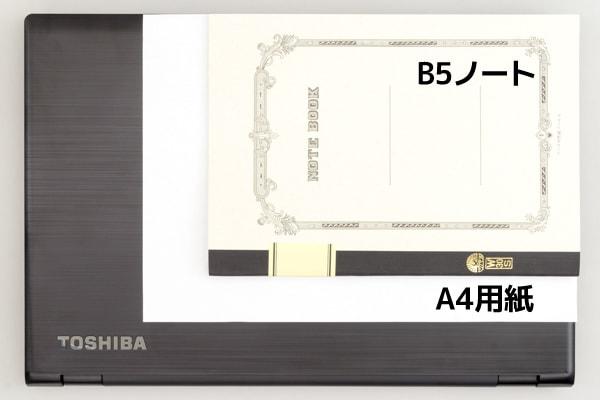 dynabook AZ15 大きさ