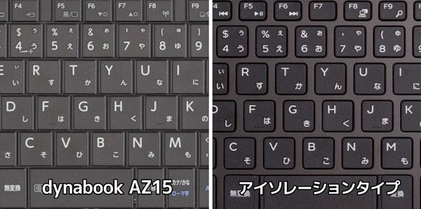 dynabook AZ15 キー配列