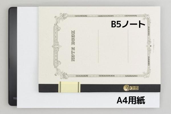 dynabook DZ83/J 大きさ