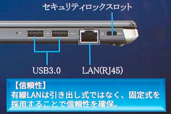 dynabook G 有線LAN