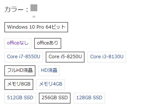 dynabook RZ63 ラインナップ選択