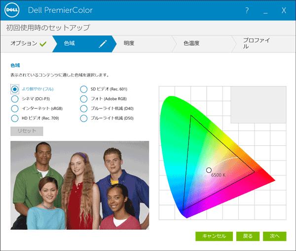 Precision 15 5000 (5530) カラープロファイル