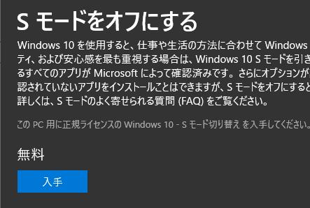 ASUS VivoBook W203MA Sモード無効化