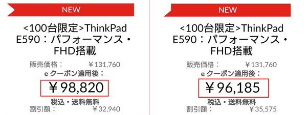 ThinkPad E590 お得な広告向けページ