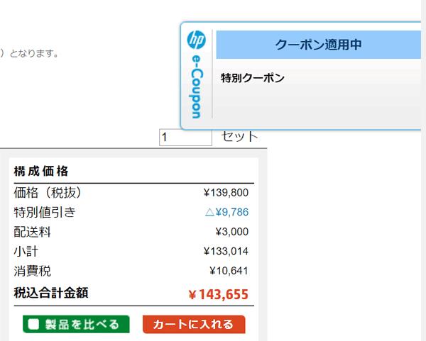HP Spectre x360 13 クーポン利用方法