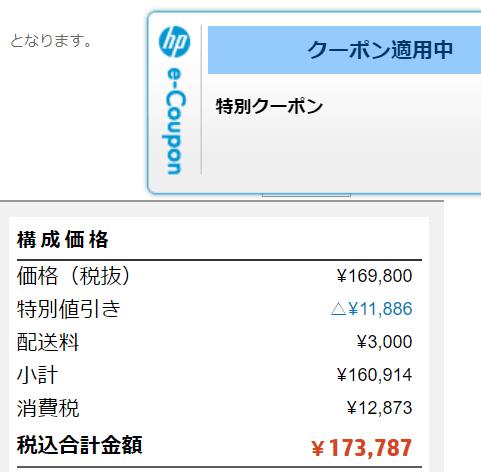 HP Spectre Folio 13 クーポン利用方法