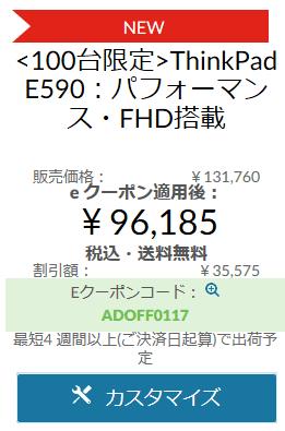 THinkPad E590 基本モデルの選択