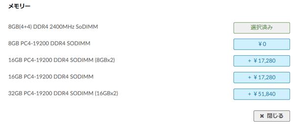ThinkPad E590 パーツカスタマイズ