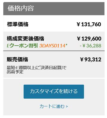 ThinkPad E590 価格の反映