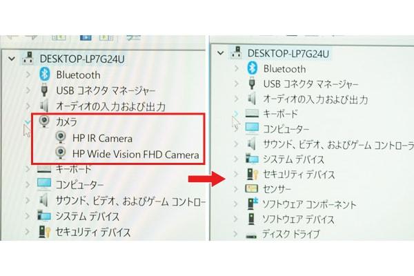 HP Spectre x360 13 カメラの無効化
