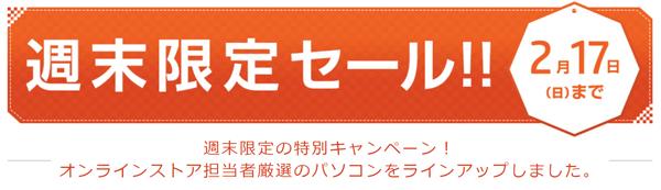 日本HP 週末限定セール 2/17まで