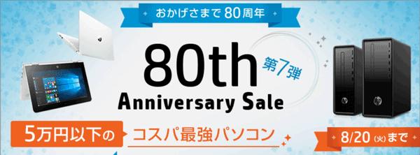 HP 80周年記念セール 8/20まで