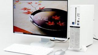 NEC LAVIE Direct DT 2018年秋冬モデル レビュー:スリム型デスクトップPCとしては最小クラス!