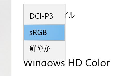 Surface Studio 2 カラープロファイル