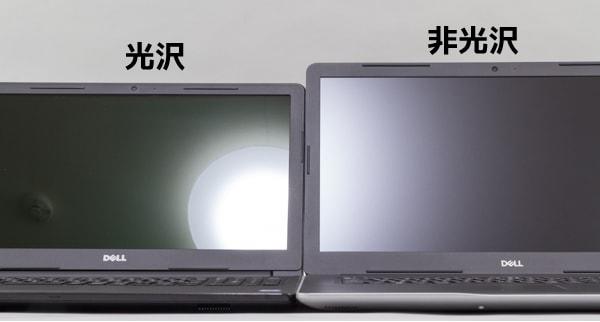 光沢 (左)と非光沢 (右)の違い