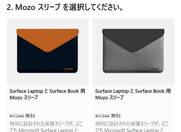Surface Laptop 2 スリーブ
