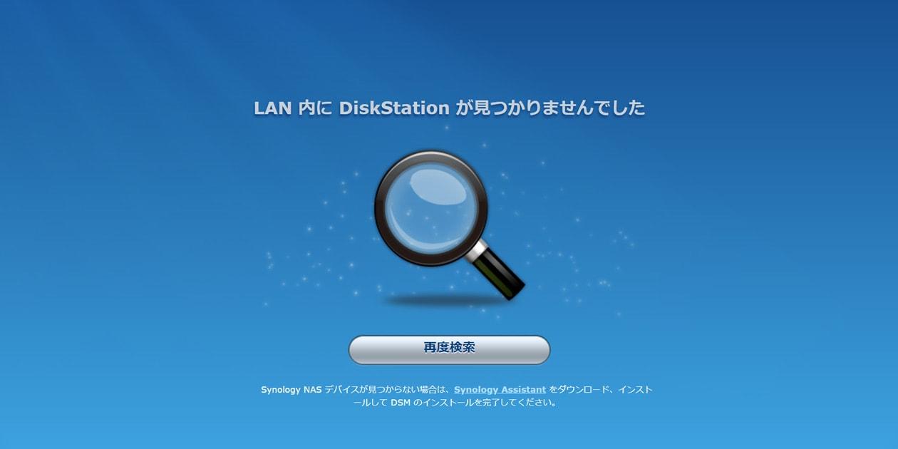 Synology DS218jで「LAN 内に DiskStation が見つかりませんでした」と表示されたときの対処方法