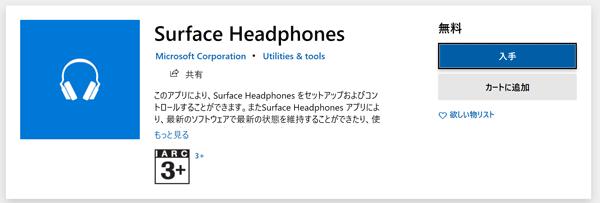Surface Headphones アプリ