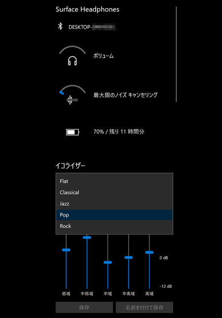 Surface Headphones イコライザ