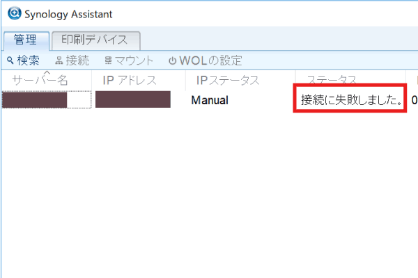 Synology Assistant 起動