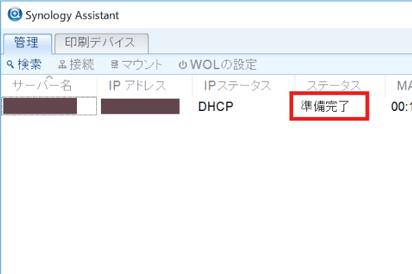 Synology Assistant 準備完了