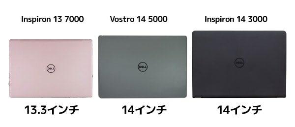 Vostro 14 5000 (5481) サイズ