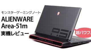 デル Alienware Area-51m レビュー:デスクトップPCを凌駕する超ハイスペックゲーミングノートPC