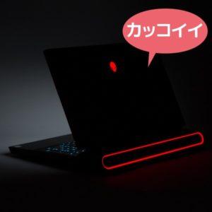 Alienware Area-51m LEDイルミ